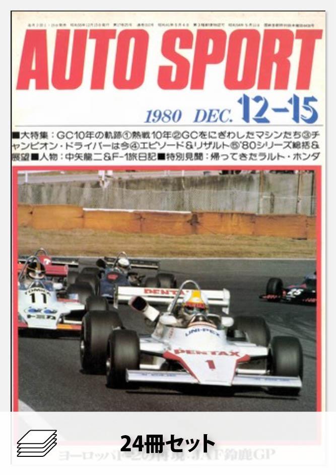 1980年オートスポーツ[24冊]セット