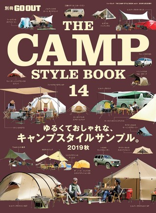 GO OUT(ゴーアウト)特別編集 THE CAMP STYLE BOOK Vol.14