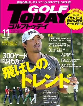 GOLF TODAY(ゴルフトゥデイ) 2018年11月号 No.557