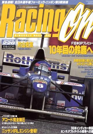 Racing on(レーシングオン) No.228