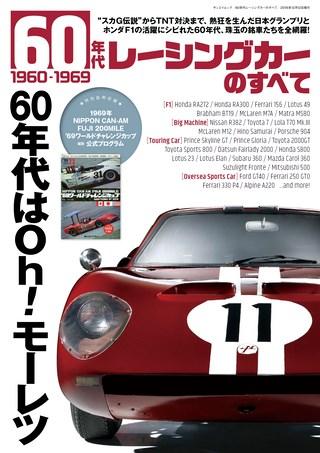 60年代レーシングカーのすべて