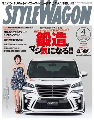 STYLE WAGON(スタイルワゴン) 2017年4月号