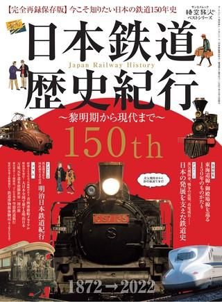 ベストシリーズ 日本鉄道歴史紀行 ─黎明期から現代まで─