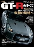 ニューモデル速報 すべてシリーズ 第404弾 日産GT-Rのすべて