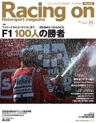 Racing on(レーシングオン) No.432