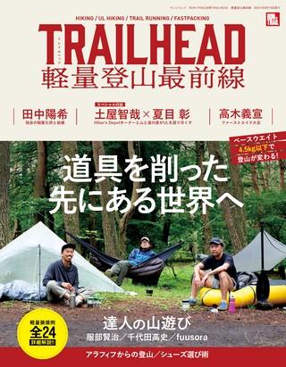 別冊 TRAIL HEAD 軽量登山最前線