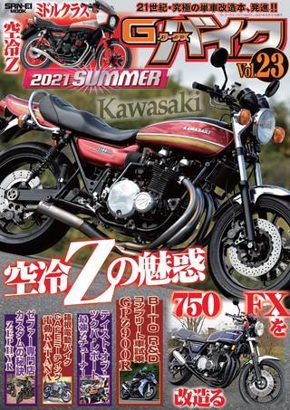 Vol.23 2021 SUMMER