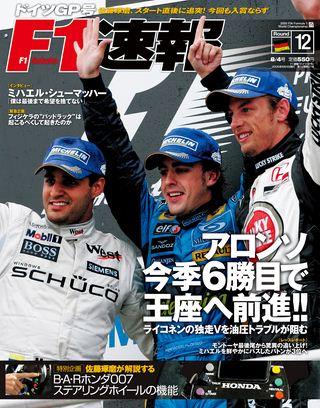 F1速報(エフワンソクホウ) 2005 Rd12 ドイツGP号