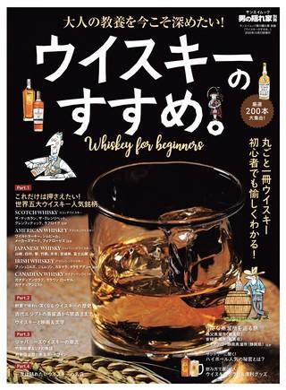 ウィスキーのすすめ。