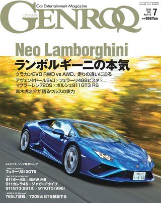 GENROQ(ゲンロク) 2020年7月号 No.413