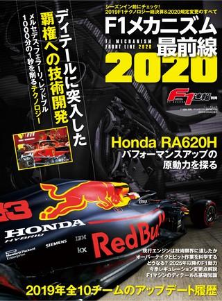 F1メカニズム最前線2020