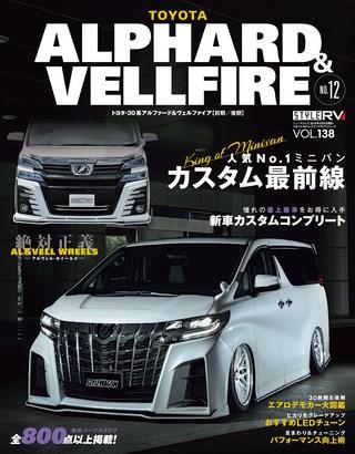 Vol.138 トヨタ アルファード&ヴェルファイア No.12