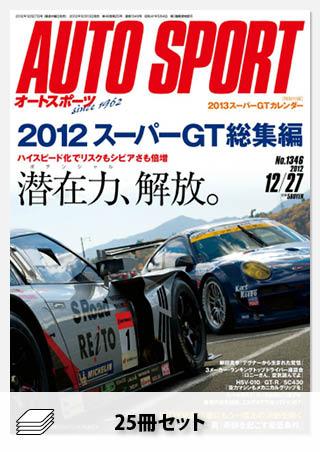2012年オートスポーツ[25冊]セット