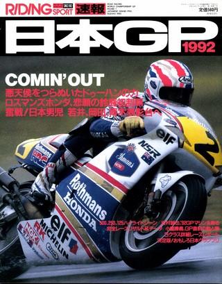 1992年 日本GP速報号