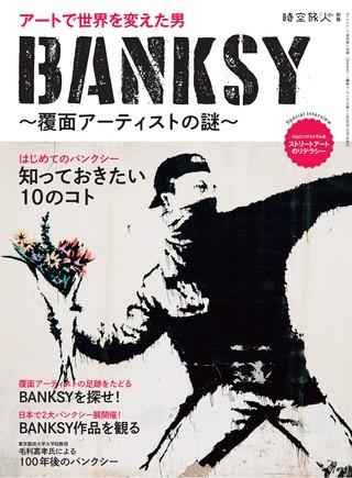BANKSY 覆面アーティストの謎