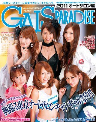 2011 東京オートサロン編