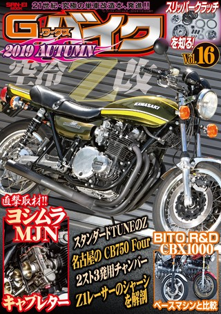 G-WORKS バイク Vol.16