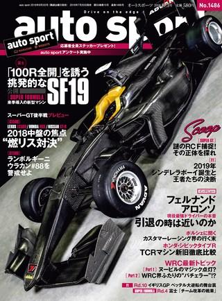 AUTO SPORT(オートスポーツ) No.1486 2018年8月3日号