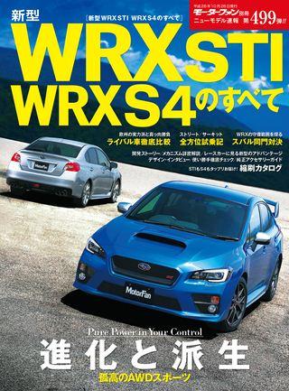 第499弾 新型 WRX STI WRX S4のすべて