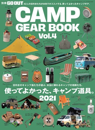 GO OUT(ゴーアウト)特別編集 GO OUT CAMP GEAR BOOK Vol.4
