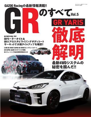 GRのすべて Vol.5