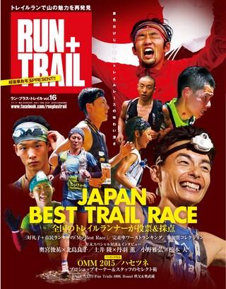 RUN+TRAIL(ランプラストレイル) Vol.16
