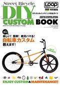 ストリートバイシクルDIY カスタムBOOK vol.2