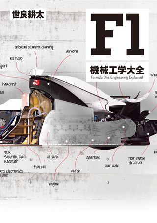 Motor Fan illustrated(モーターファンイラストレーテッド)特別編集 F1機械工学大全