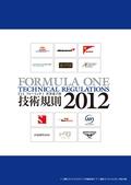 VoL.25 付録 FIA F1技術規則2012