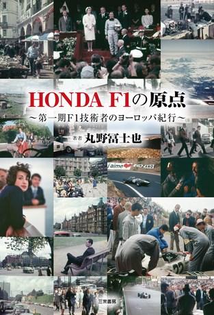 HONDA F1の原点〜第一期F1技術者のヨーロッパ紀行〜