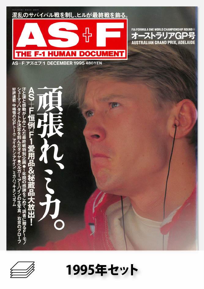 AS+F 1995年セット[全24冊]