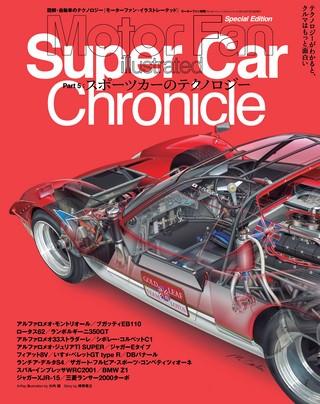 Motor Fan illustrated(モーターファンイラストレーテッド)特別編集 スーパーカークロニクル Part.5