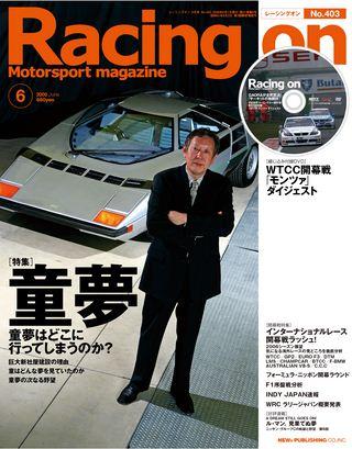 Racing on(レーシングオン) No.403