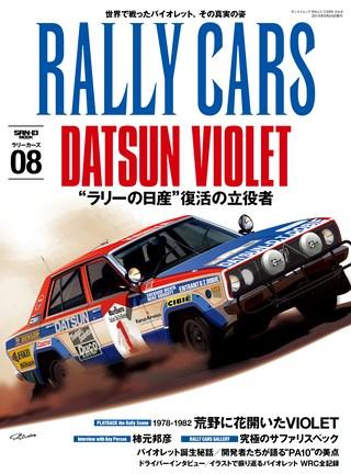 Vol.08 DATSUN VIOLET