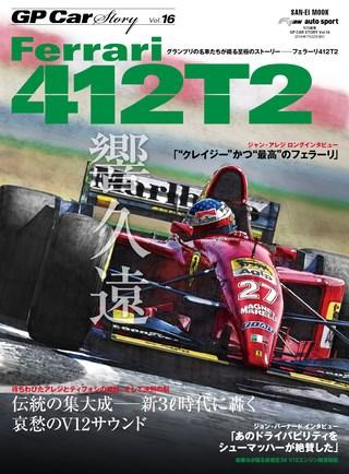 Vol.16 Ferrari 412T2