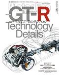 日産GT-Rのテクノロジー