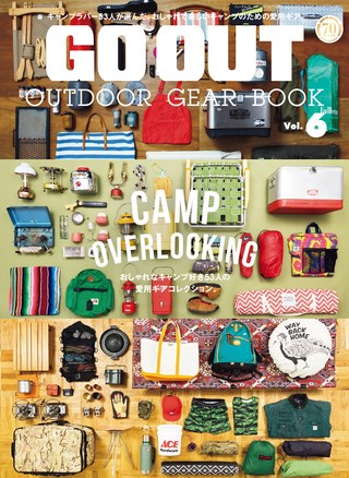 GO OUT(ゴーアウト)特別編集 GO OUT OUTDOOR GEAR BOOK Vol.6