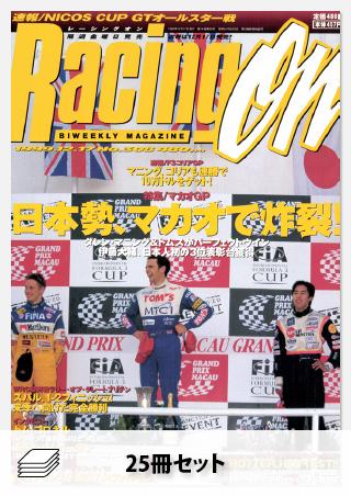 Racing on 1999年セット[全25冊]
