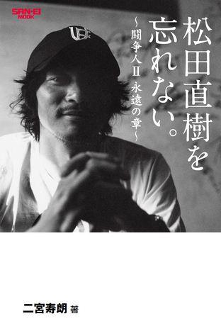 松田直樹を忘れない。〜闘争人II 永遠の章〜