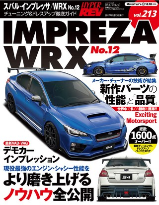Vol.213 スバル・インプレッサ/WRX No.12