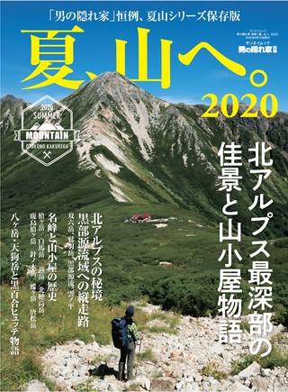 夏、山へ。2020