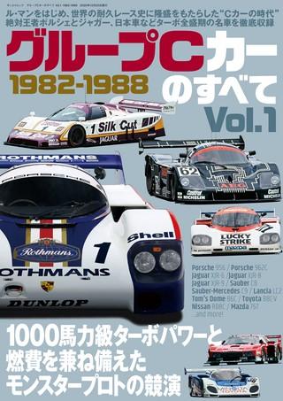 グループCカーのすべて Vol.1 1982-1988