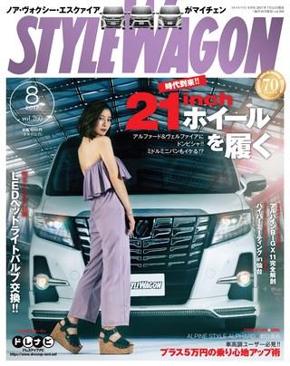 STYLE WAGON(スタイルワゴン) 2017年8月号
