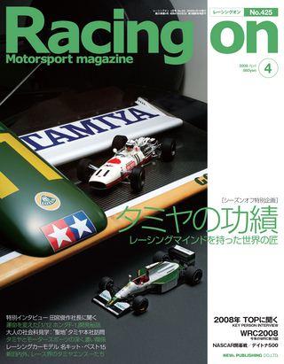 Racing on(レーシングオン) No.425