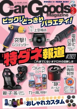 Car Goods Magazine(カーグッズマガジン) 2021年5月号
