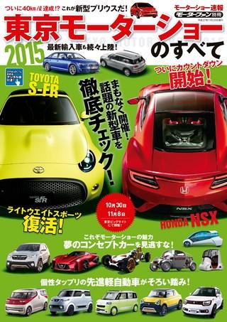 2015 東京モーターショーのすべて