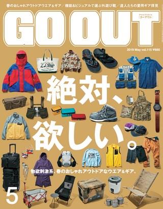 GO OUT(ゴーアウト) 2019年5月号 Vol.115