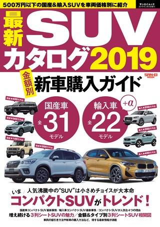 最新SUVカタログ2019
