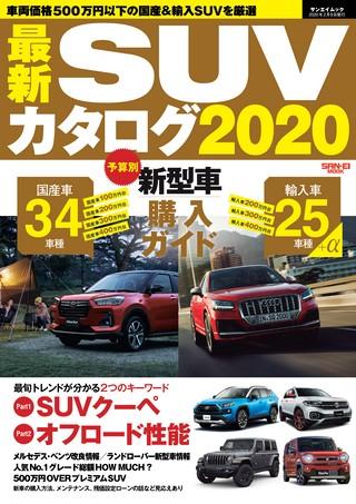 最新SUVカタログ2020