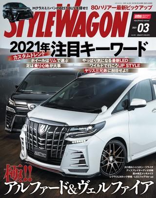 STYLE WAGON(スタイルワゴン) 2021年3月号 No.303